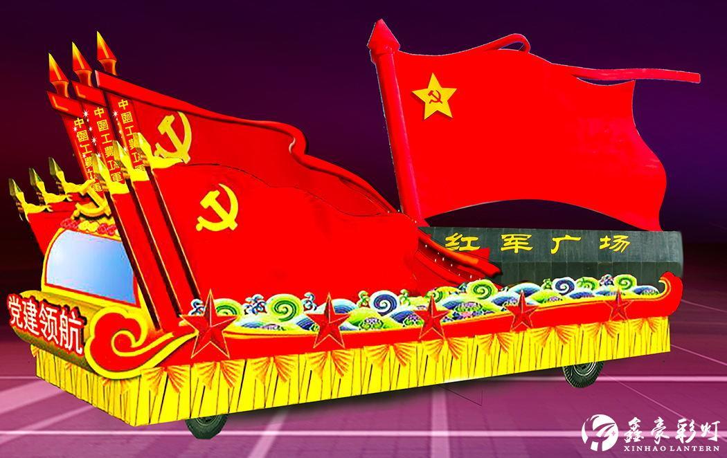 黨政題材彩車設計