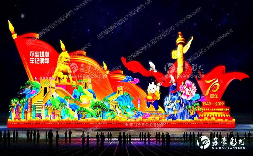 慶國慶主題花燈——牢記使命