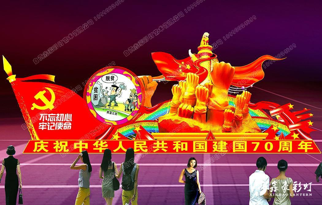 慶祝中華人民共和國建國70周年