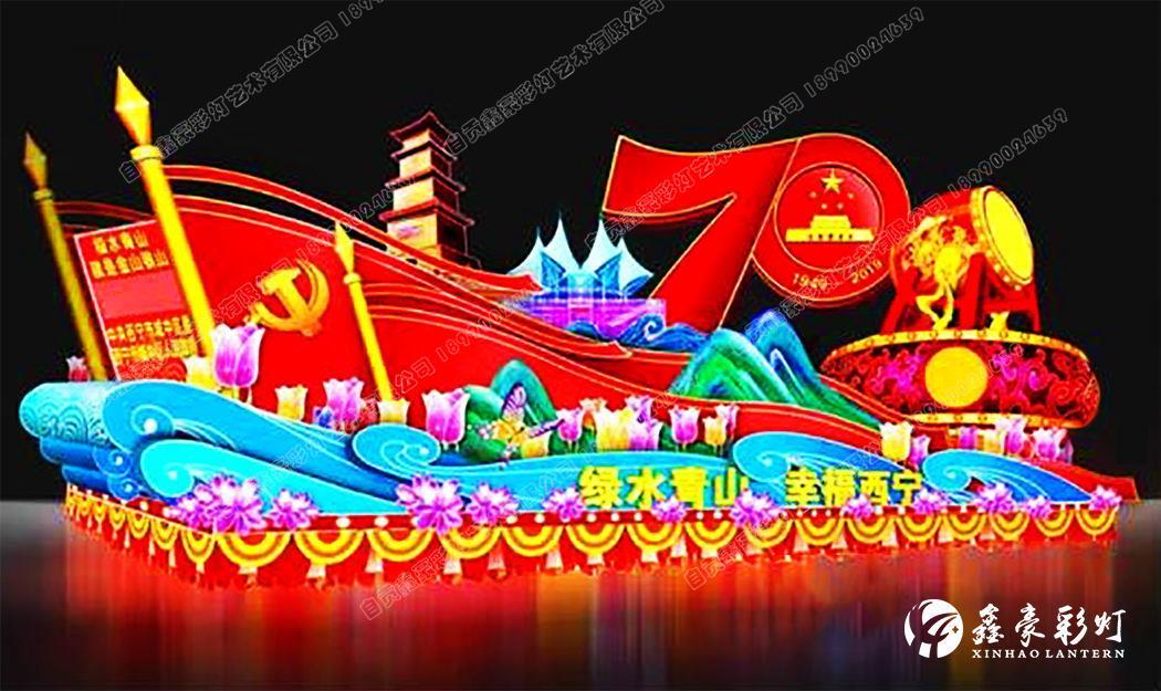 國慶花車設計_70周年慶典