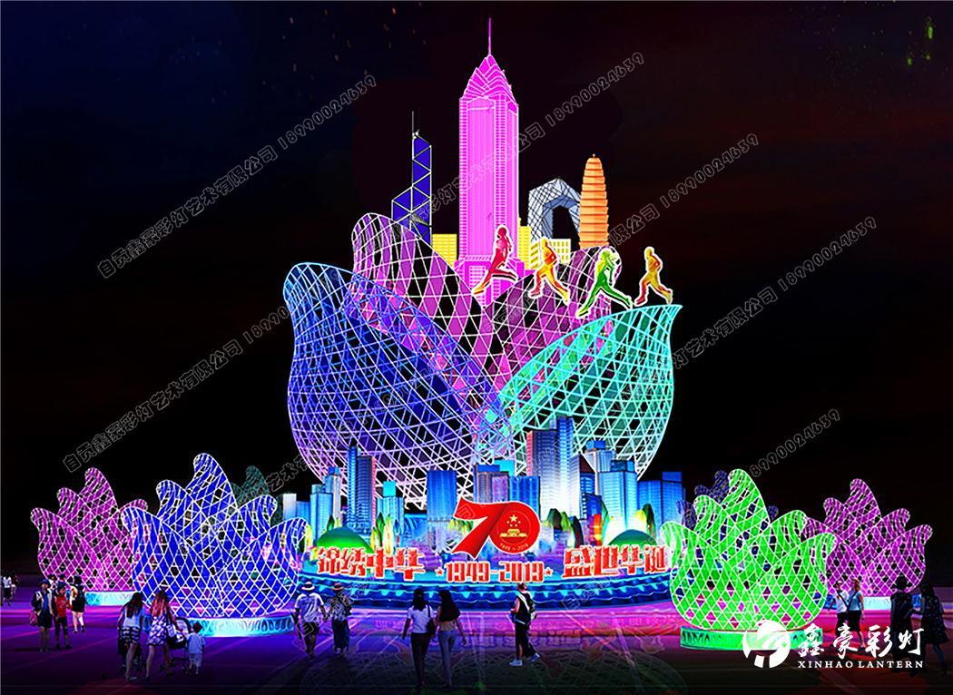 元旦彩燈設計——錦繡中華70周年華誕