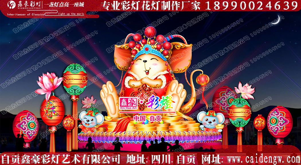 2020春節彩燈設計——金鼠賀春